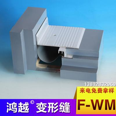 金属盖板型楼地面变形缝转角F-WM