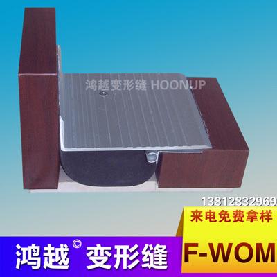 转角金属盖板型楼地面变形缝F-WOM