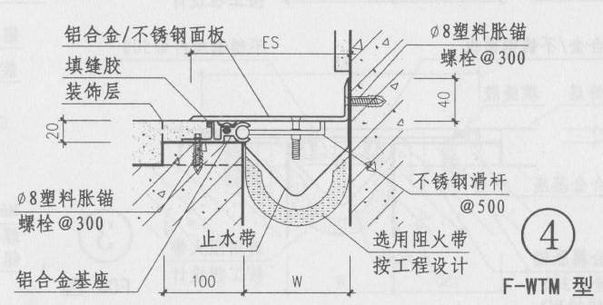 F-WTM变形缝图集做法