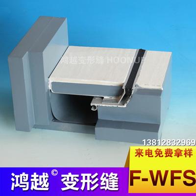 抗震型楼地面变形缝F-WFS型