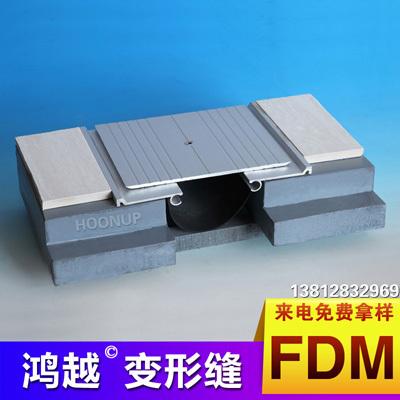 铝合金盖板承重型楼地面变形缝FDM