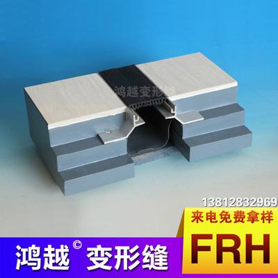 单列嵌平型弹性胶条变形缝FRH
