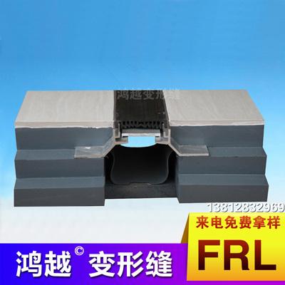 单列嵌平型弹性胶条变形缝FRL