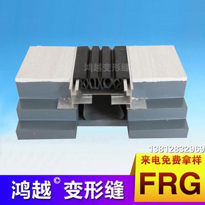 单列嵌平型变形缝FRG-大缝