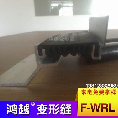 转角嵌平楼面变形缝F-WRL