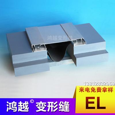 卡锁型外墙变形缝EL
