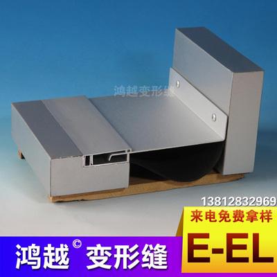 金属卡锁外墙变形缝E-EL