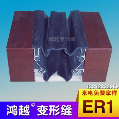 橡胶嵌平型外墙变形缝ER1