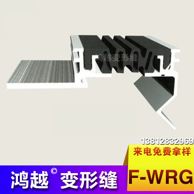 单列嵌平型楼地面变形缝转角F-WRG