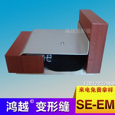 转角抗震型外墙变形缝SE-EM