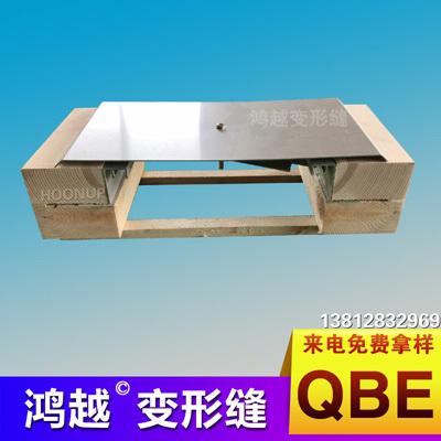金属盖板型墙面与顶棚变形缝QBE
