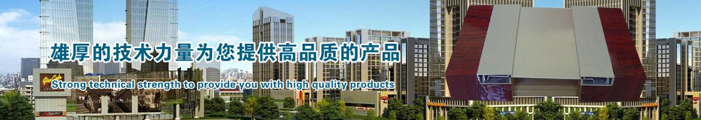 雄厚的技术力量为您提供高品质变形缝产品