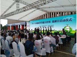 2017湖南省節能周、低碳日啟動儀式
