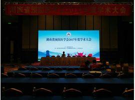 湖南省预防医学会2017年度学术大会