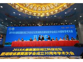 2018大康复国际湘江科技论坛暨湖南省康复医学会成立30周年学术大会