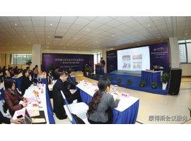 慧聚行业先驱,智享幸福晚年—2018 湘江医养结合中法高端论坛隆重举行