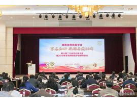 湖南省预防医学会六届二次会员代表大会暨全省预防医学会联席会议在长沙隆重召开