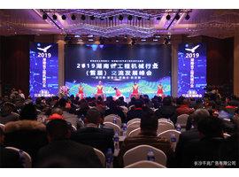 2019湖南省工程機械行業首屆交流發展峰會