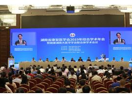 湖南省康復醫學會2019年綜合學術年會成功召開