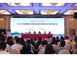 健康養老職業教育國際學術研討會