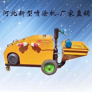 活塞式砂浆喷涂机