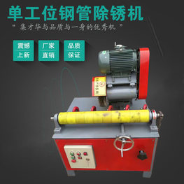 天然气钢管除锈机-120型