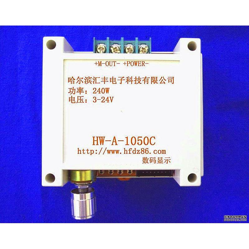 直流電機正反轉控制器HW-A-1050C