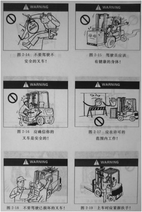 苏州叉车培训