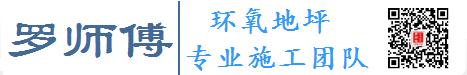 罗师傅环氧地坪【低至13元/平】