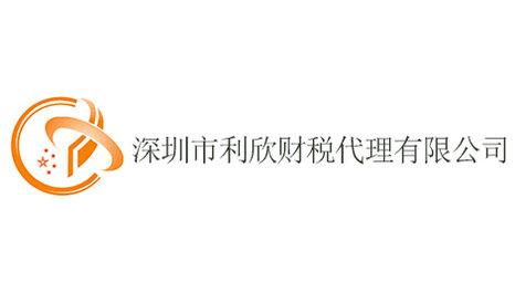 深圳市利欣财税咨询有限公司