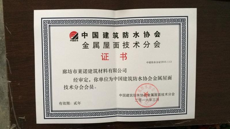 中国建筑防水协会.