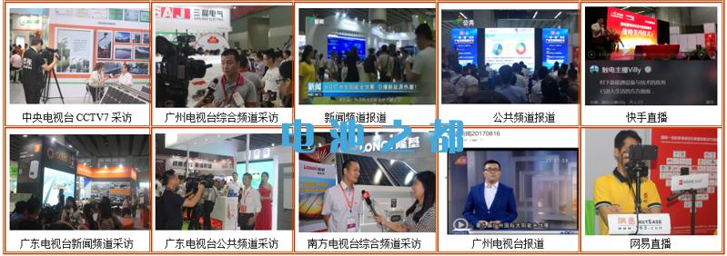 2018广州国际太阳能光伏展览会有多家电视台进行报道