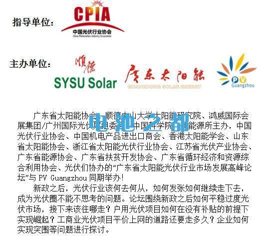 """2019广东省太阳能光伏行业市场发展高峰论坛""""与PV Guangzhou同期举办!"""