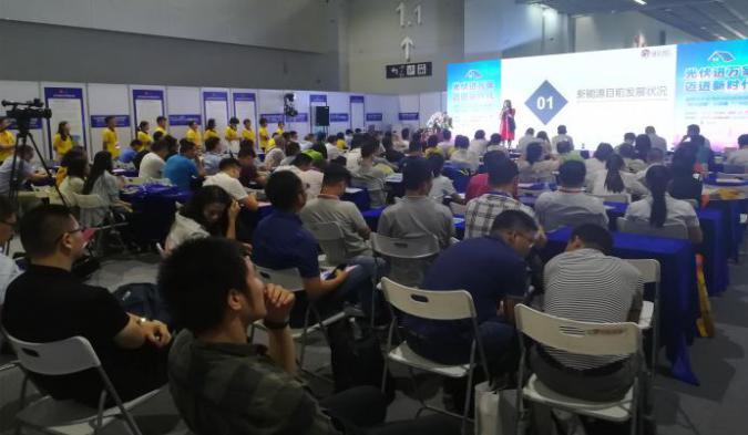 2019成都国际太阳能光伏展览会相关论坛