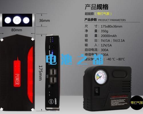另一种户外应急电源和汽车备用电源电池