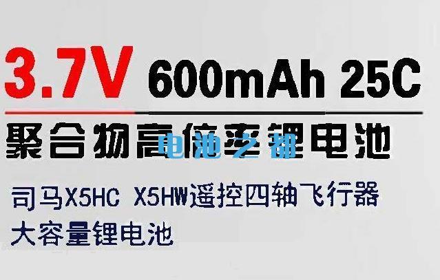 聚合物高倍率航模锂电池参数性能25C-3.7v600mAh