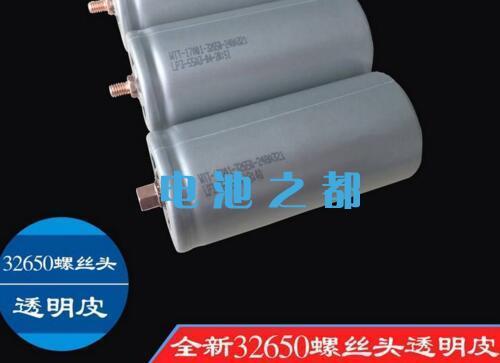 32650磷酸铁锂螺柱尖头锂电芯