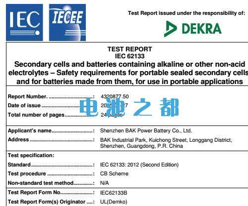 比克电池IEC62133报告