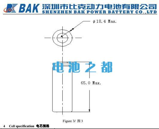 比克18650电池规格书尺寸图