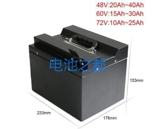 电动车电池定制时需要的电池形状
