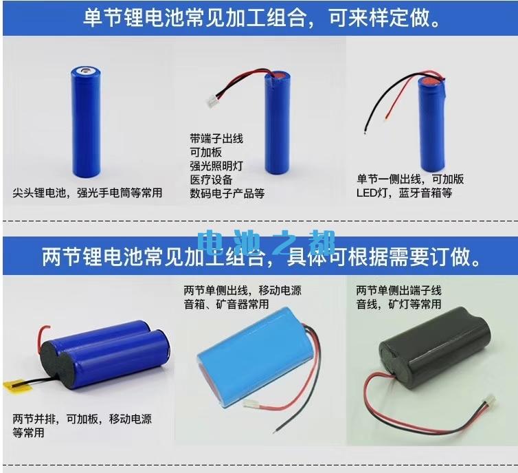 7串25.9V18650锂电池组加工示意图