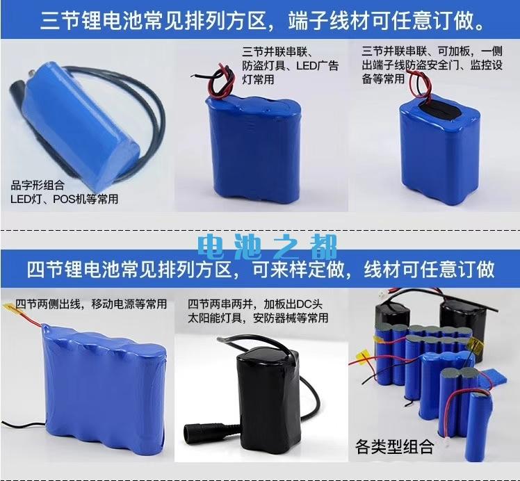 多节电芯包含25.9V18650锂电池装设计方案