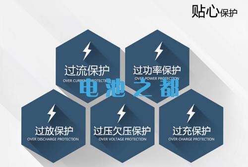 宽电压后背电源保护功能说明
