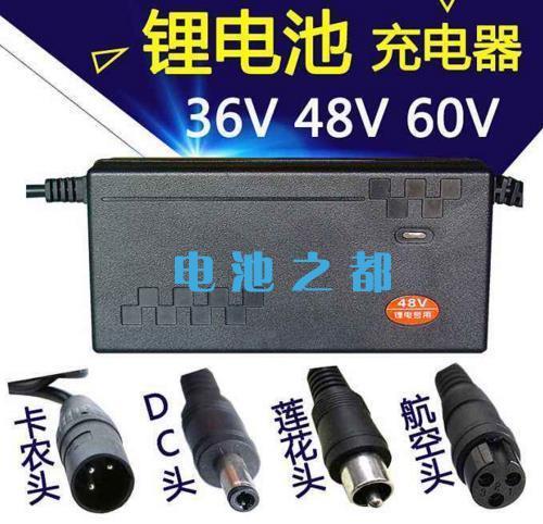 48V电动车锂电池充电器常见接头说明
