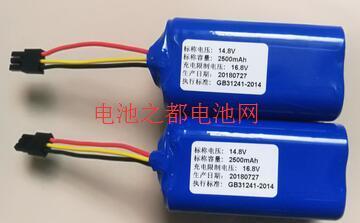 14.8V18650锂电池组