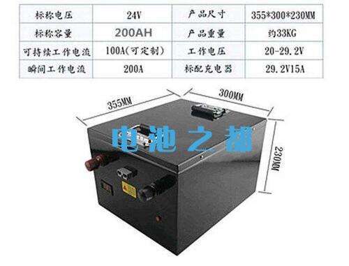24V200Ah电动船专用锂电池
