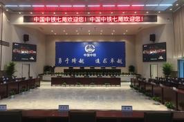 重庆LED显示屏安装案例轨道交通4号线中国中铁会议中心