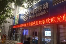 重庆LED显示屏安装案隆列武中国移动
