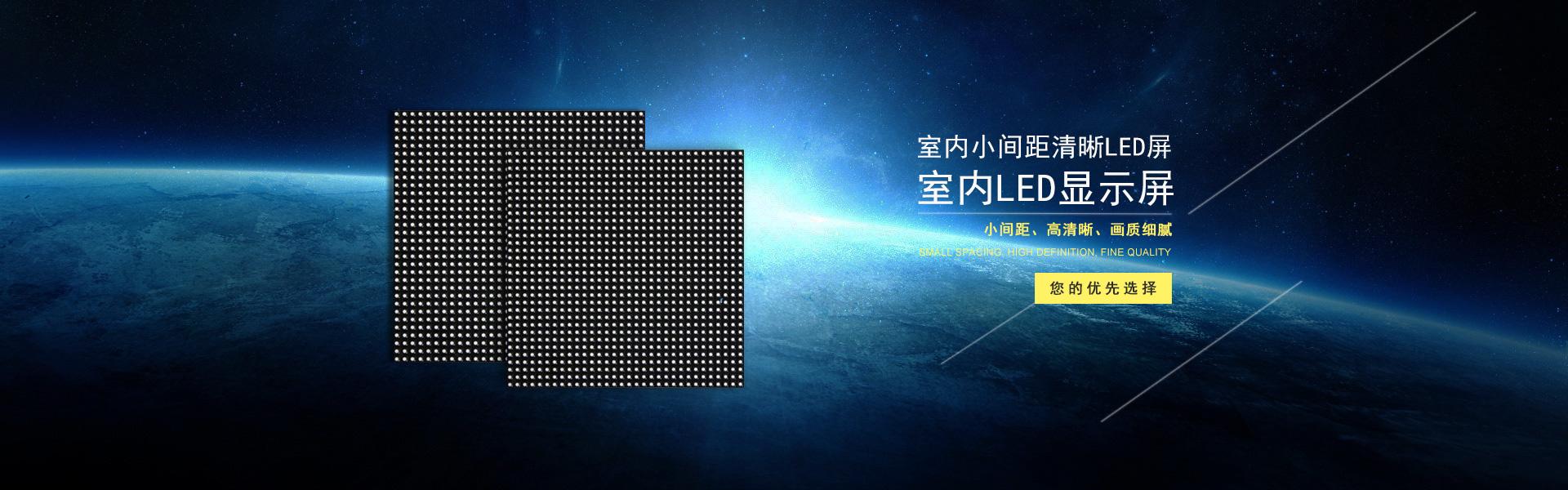 重庆led显示屏安装公司