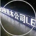 led重庆led显示屏安装公司